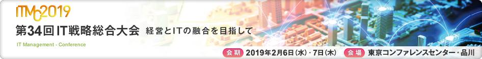 第34回IT戦略総合大会 - ITMC2019 –