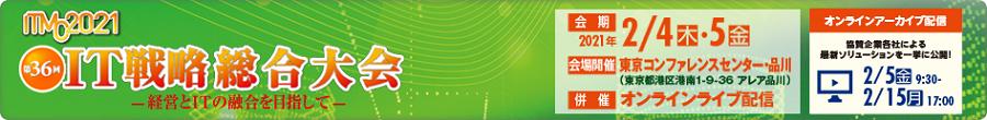 第36回IT戦略総合大会 - ITMC2020 –