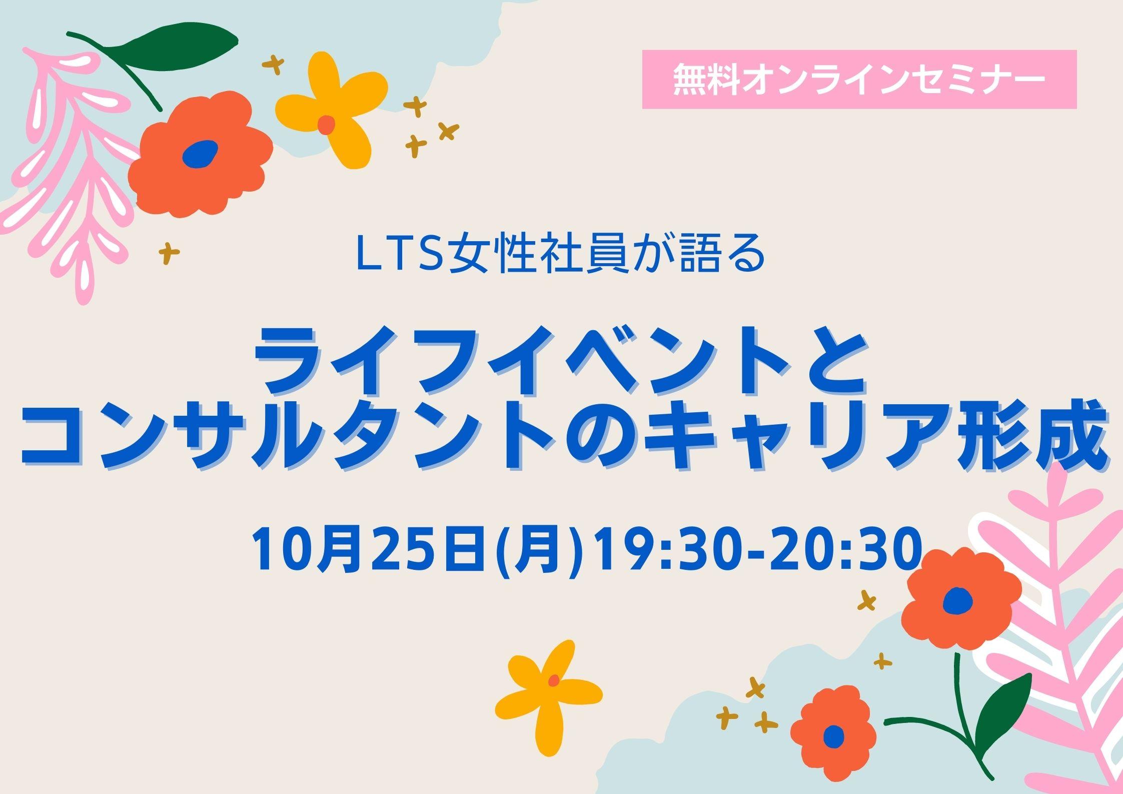 LTS女性社員が語る ライフイベントとコンサルタントとしてのキャリア形成セミナー
